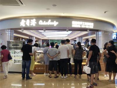 南京慕斯荟店
