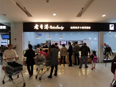 五缘湾购物中心店