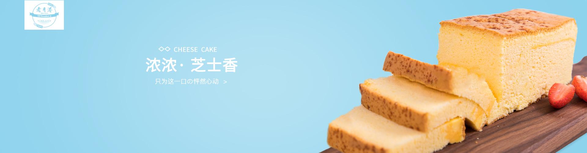 2020济南北京青岛深圳天津老香港手工蛋糕加盟流程/前景/条件怎么样