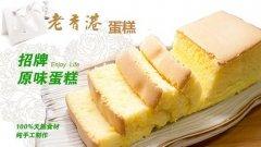 上海老香港蛋糕加盟店