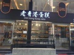烘焙行业知名品牌老香港蛋糕加盟