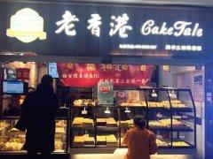 加盟老香港蛋糕需要避开那些雷区?
